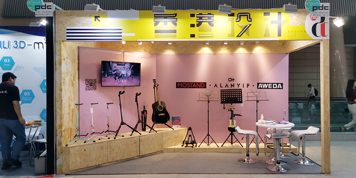 AWEDA X 2019 CANTON FAIR Vitality of Music Industry
